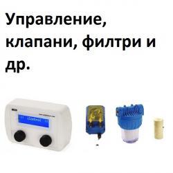 Управление, филтри, клапани и др.Система за мъглуване, микронапояване, микро ...