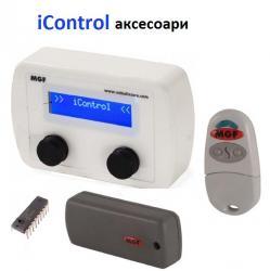 iControl аксесоари и резервни части